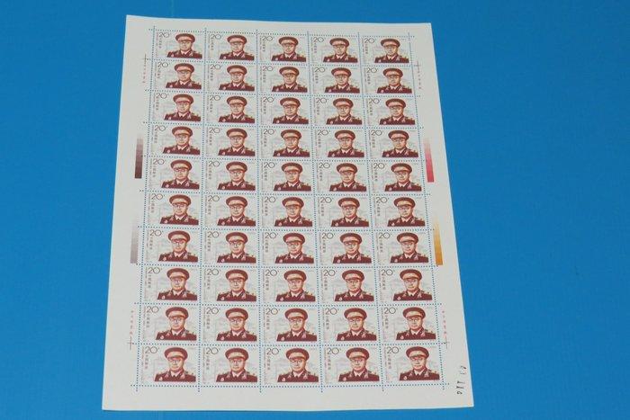 1992-18劉伯承同志誕生一百周年版張全新上品原膠、無對折(張號與實品可能不同)