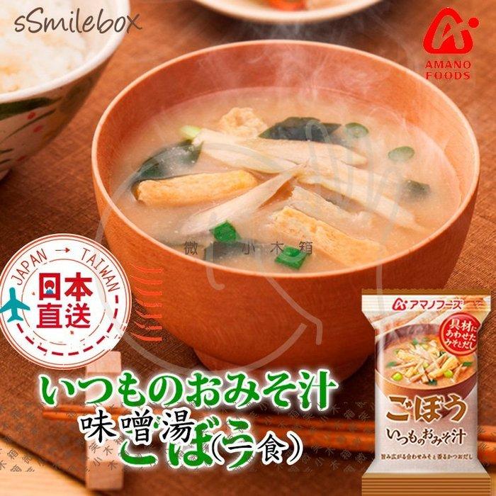 微笑小木箱『現貨』JAPAN 天野AMANO 即時沖泡 菠菜味增湯(非粉末款)熱湯 露營 野炊 熬夜 消夜