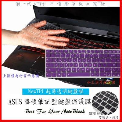 NTPU 新超薄透 ASUS L402NA S46C E403 E402 L403 K453S 華碩 鍵盤保護膜 鍵盤膜 苗栗縣