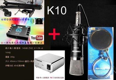 RC第7號套餐之8: 客所思K10+ PC-K600電容麥克風 + NB35支架 + 雙層防噴網幻象電源 2條卡農線送1