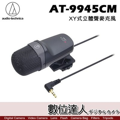【數位達人】audio-technica 鐵三角 AT-9945CM AT9945CM 指向性麥克風 AT9941