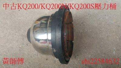 *黃師傅*【中古零件 木川壓力桶1】KQ200 KQ200S KQ400 KQ400S電子穩壓壓力桶 加壓機專用壓力桶