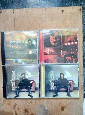 早期知名影視歌星伍佰的CD四張一組,非常希少