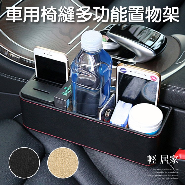 車用椅縫多功能置物架 汽車座夾縫收納盒  汽車夾縫置物盒 汽車手機置物盒-輕居家8140