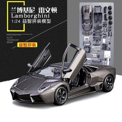 【小麗生活館】雷文頓 拼裝車模 仿真合金汽車模型 組裝玩具車 收藏1 24