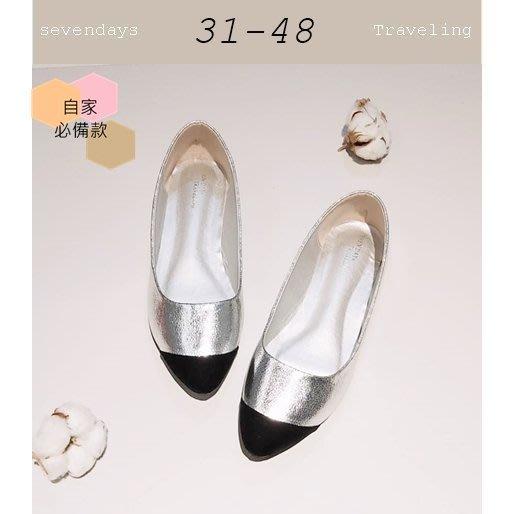 大尺碼女鞋小尺碼女鞋雙色前緣獨特拼接設計尖頭娃娃鞋平底鞋女鞋銀色(31-48)現貨#七日旅行