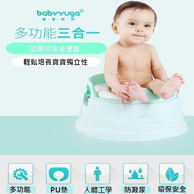 凱樂 兒童坐便器 3合1坐便器 便盆 尿盆 多功能馬桶 幼兒座便器 小孩馬桶圈 學習馬桶 帶手把坐便器【塔克玩具】