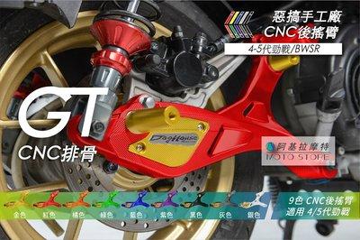 惡搞手工廠 五代戰/BWSR GT排骨 後搖臂 CNC排骨 輕量化排骨 搖臂 鈦牌 適用 勁戰四代 勁戰五代 BWSR