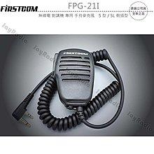 FIRSTCOM FPG-21I 日規高品質 手持麥克風 手咪 托咪 S型 SL側插型〔ICOM ALINCO〕開收據