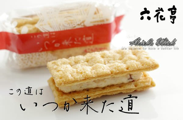 Ariel's Wish預購-日本北海道限定六花亭必買伴手禮-果香檸檬巧克力奶油千層酥5入-超級推薦款-請詢問到貨時間