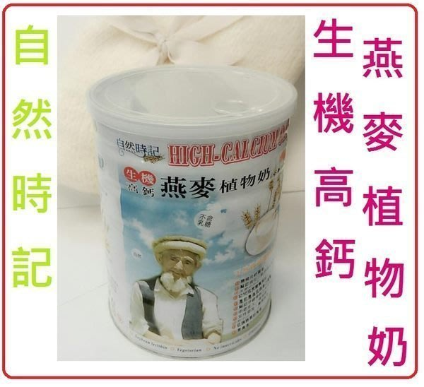 【喜樂之地】自然時記 天然高鈣燕麥植物奶  周年慶特價專區  (有盒裝與罐裝2種任選)