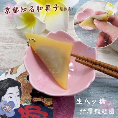 【鉛筆巴士】限量! 日本京都八橋 甜點掛飾-1個 和果子吊飾鑰匙圈squishy軟軟轉蛋扭蛋紓壓減壓JP07017
