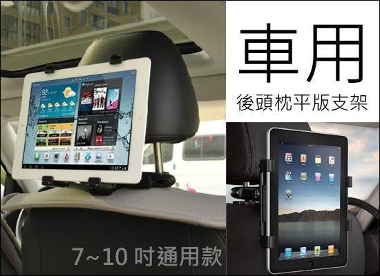 橘子本舖*平板 後頭枕 支架 Tablet Z Tab 2 Note8.0 iPad 3 4 fone pad 變形平板