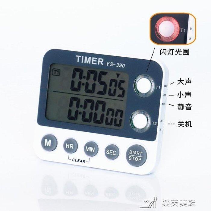 可開發票2組計時靜音番茄計時器 閃燈記憶定時器提醒器辦公學生用音量可調【日聚佳】