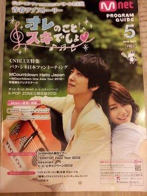 CNBLUE 鄭容和 朴信惠 你為我著迷 Mnet PROGRAM GUIDE 2012年5月號 日本原版宣傳本