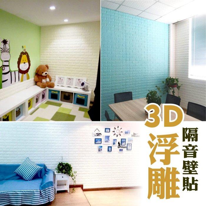 防撞壁貼 加厚隔音 3D仿磚紋 防水 防霉 防撞 防污 仿石壁 自黏背膠 牆壁整修 壁癌裝飾