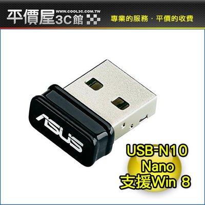 《平價屋3C 》ASUS 華碩 USB-N10 迷你型802.11b/g/n 超迷你無線網卡$305