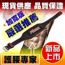 【Fitek健身網】加寬款-舉重腰帶/健身腰帶/訓練腰帶/運動腰帶/重量訓練健身有氧
