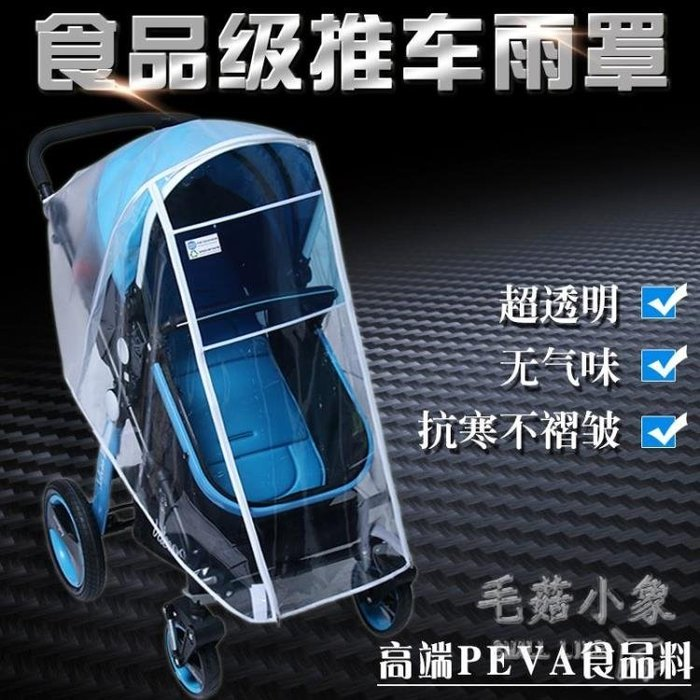 PEVA食品級通用型嬰兒推車防雨罩防風罩御寒保暖罩    SQ10622