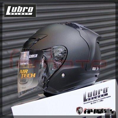 伊摩多※ LUBRO AIR TECH VENTO 3/4罩 通風 安全帽 內襯可拆 通勤款 消光黑 類SHOEI 現貨