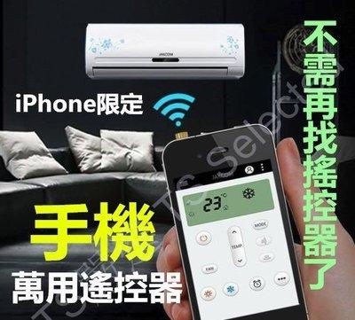 遙控神器 手機 萬用 遙控 器 3.5mm 第四台 數位 機上盒 凱擘 群健 北視 安博盒子 MOD 冷氣 台灣大寬頻