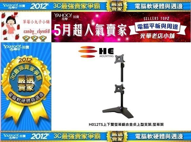 【35年連鎖老店】High Energy 上下雙螢幕鋁合金桌上型支架.螢幕架 - H012TS有發票/5年保固