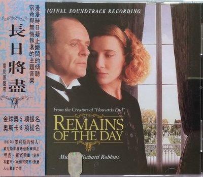 《絕版專賣》長日將盡 / The Remains of The Day 電影原聲帶 (美版.側標完整.無IFPI)