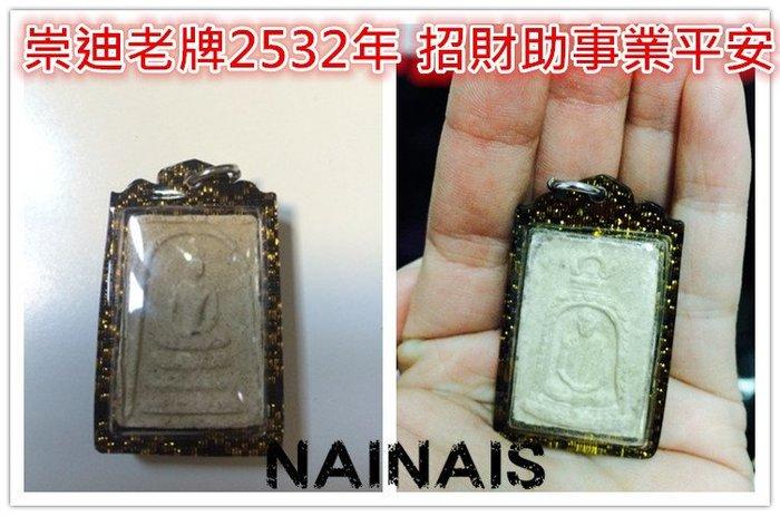 【NAINAIS】泰國佛牌真品 崇迪佛牌 老牌2532年 招財助事業平安