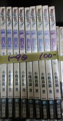 (漫畫天地)武俠-旅人1-9完/小樓慕露/小說頻道/下標即售