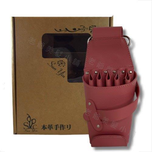 [本革手作]真皮皮革剪刀包-粉色-6隻裝(刷卡可分期)