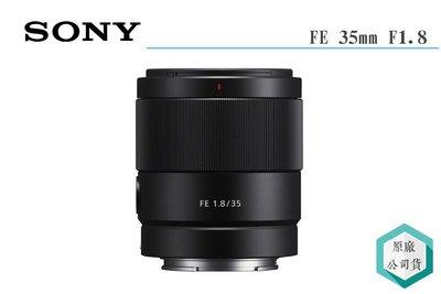 《視冠 高雄》現貨 送拭鏡筆、保護鏡 SONY FE 35mm F1.8 全幅 定焦 E接環 公司貨 SEL35F18F