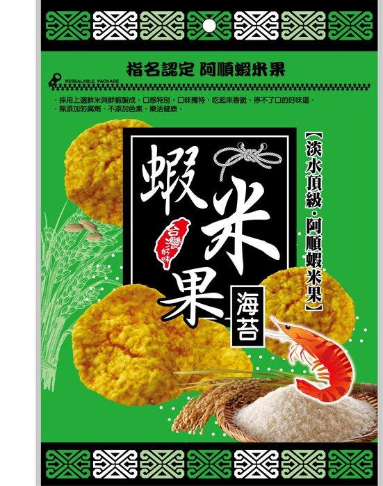 【蝦米果海苔】淡水名產《阿順蝦薯餅》 口感特別,口味獨特,吃起來香脆,停不了口的好味道