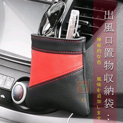 ORG《SD1479》汽車 車用 斜拼撞色 出風口 置物袋 收納袋 手機袋 眼鏡袋 零錢袋 收納掛袋 汽車用品