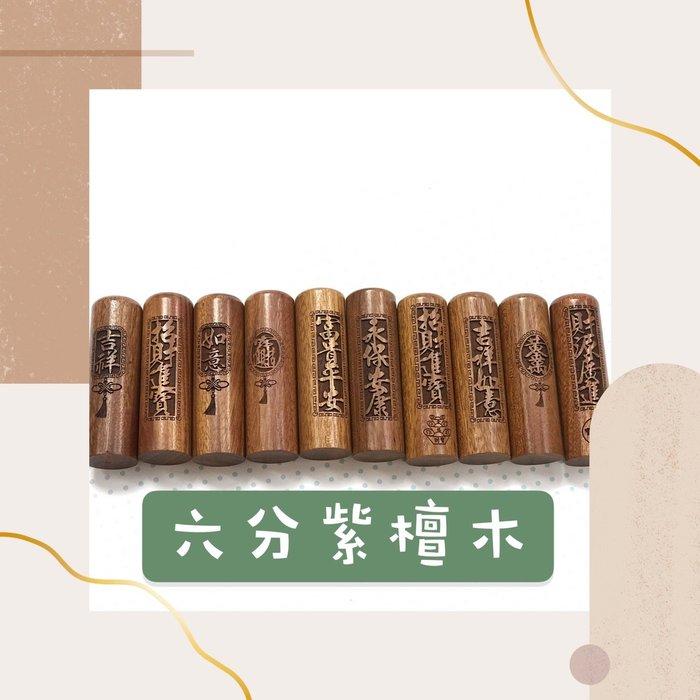 紫檀木6分圓(1.8cm)印章含刻工附印盒 印鑑章、結婚對章、大小章、紅檀木、開戶、黑檀木