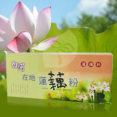 白河群農蓮藕粉[600g]