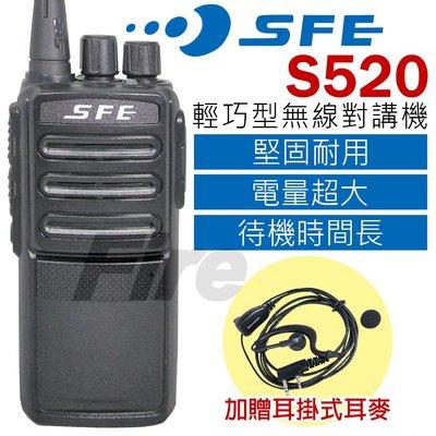 《實體店面》【贈耳掛式耳麥】SFE S520 免執照 待機時間超長 大容量電池 輕巧型 堅固耐用 無線電對講機