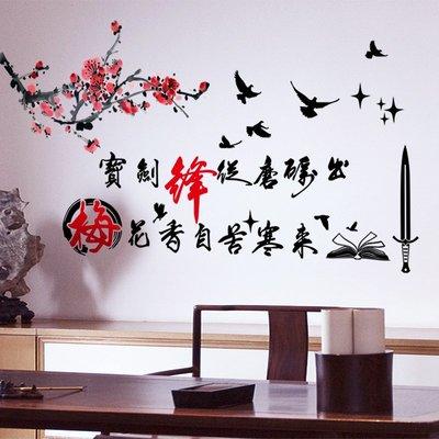 聚吉小屋 #中國風墻貼紙勵志貼畫創意背...