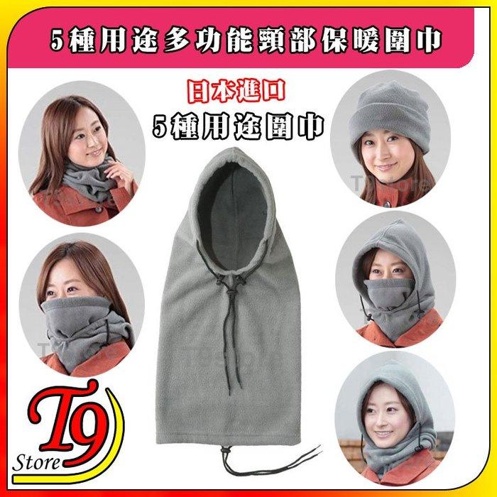 【T9store】日本進口 5種用途多功能頸部保暖圍巾(男女皆用)