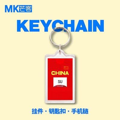 新品**芒客 蘇炳添東京奧運會9秒83周邊鑰匙扣手機鏈書背包掛件禮物定制時尚館
