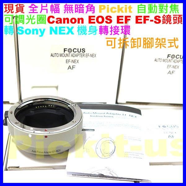自動對焦 Pickit CANON EOS EF 鏡頭轉 SONY NEX E 轉接環 唯卓 Commlite 同功能