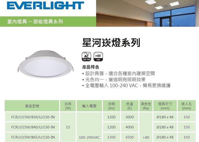 億光 LED 15W 3000/4000/6500K 星河 LED崁燈 15CM崁入 6吋