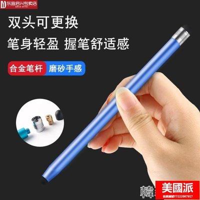 低價免運 觸控筆 ipad電容筆觸屏手機觸控筆平板通用橡膠頭細頭安卓華為m5防誤m6觸摸 【美國派】