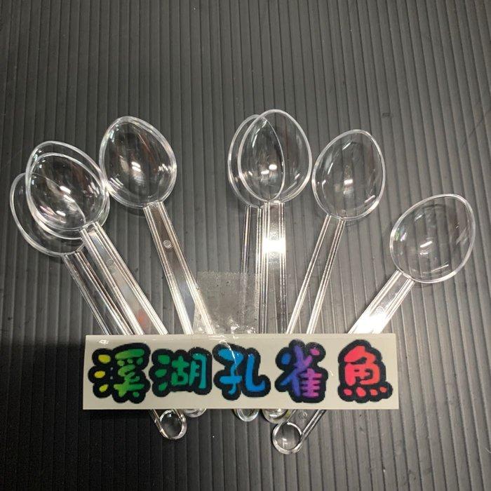 【現貨】【溪湖孔雀魚】透明塑膠布丁匙 冰淇淋匙 甜點匙 奶酪匙 小湯匙 塑膠匙 蛋糕匙
