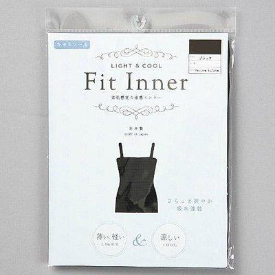 【東京速購】日本代購 FIT INNER 吸濕 排汗 涼感 內搭背心 細肩帶背心 (黑/膚/灰)