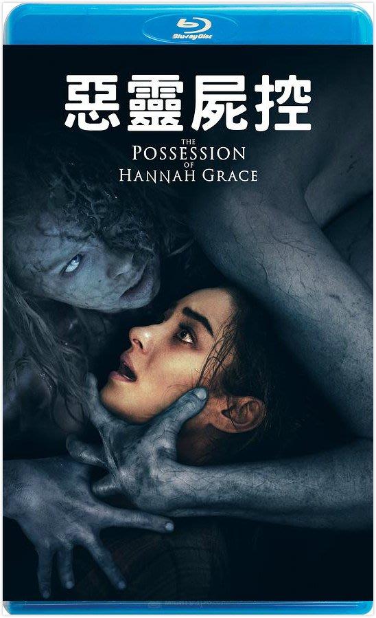 【藍光電影】屍體 / 惡靈屍控 / 漢娜格蕾絲的著魔 THE POSSESSION OF HANNAH GRACE
