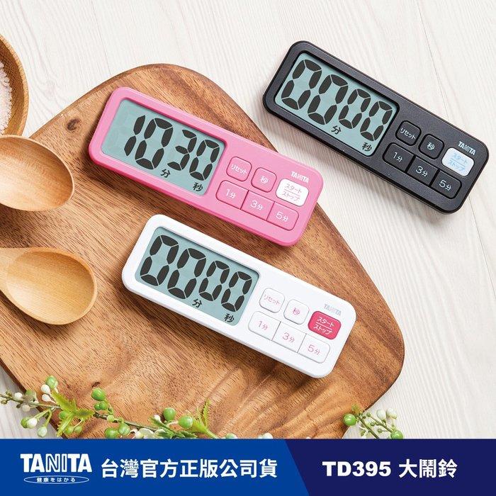日本TANITA電子計時器TD395(3色) (公司貨)