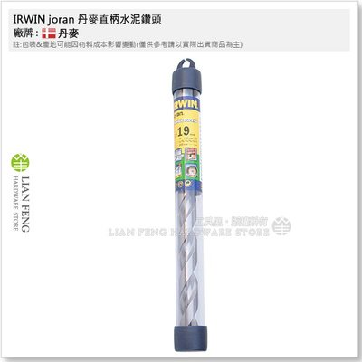 """【工具屋】*含稅* IRWIN joran 19.0 × 160 丹麥直柄水泥鑽頭 3/4"""" 鑽尾 鑽孔 牆面 19mm"""