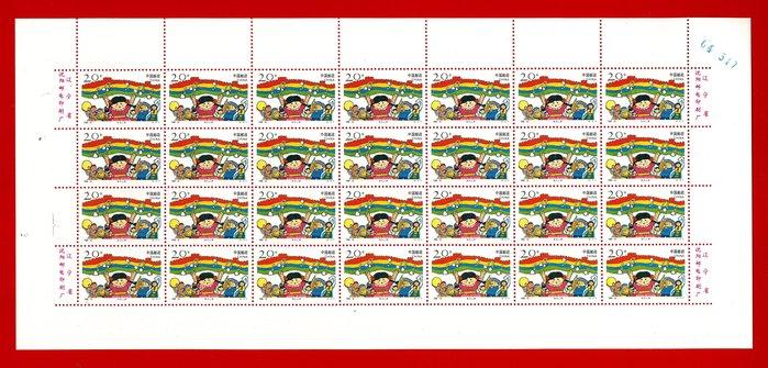 1996-12 兒童生活版張全新上品原膠、無對折(張號與實品可能不同)