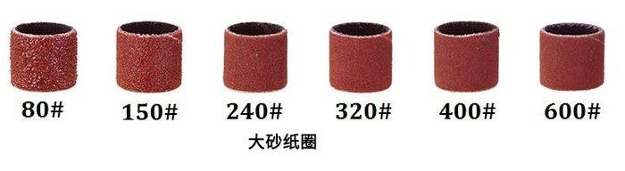 【雜貨鋪】6顆裝/6規格 大砂圈 砂紙圈 磨頭木雕 根雕 菩提去皮 金屬除鏽 木頭拋光 砂紙打磨電磨工具用