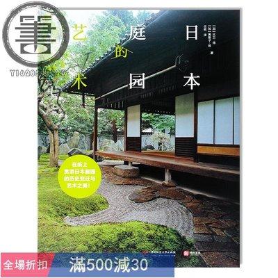 現貨免運 日本庭園的藝術 庭園作庭元素與原則 代表性庭園案例分析 日本庭園歷史文化設計手冊 園林藝術建筑設計